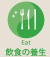 飲食の養生