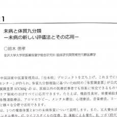 2018年10月27日、日本未病システム学会学術総会で本研究会の理事長鈴木信孝が教育講演を行いました。