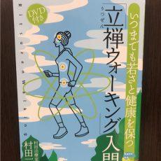 立禅ウォーキングは体質養生法として応用できます。